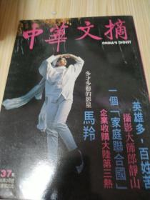中华文摘1995年3月