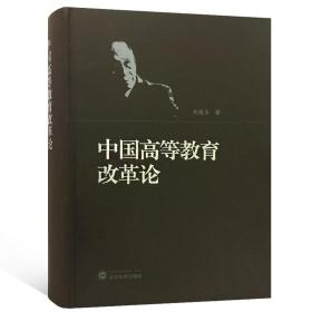 (精)中国高等教育改革论武汉大学刘道玉9787307194045