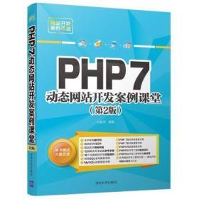 PHP 7站开发案例课堂(第2版) 正版 刘春茂  9787302490975