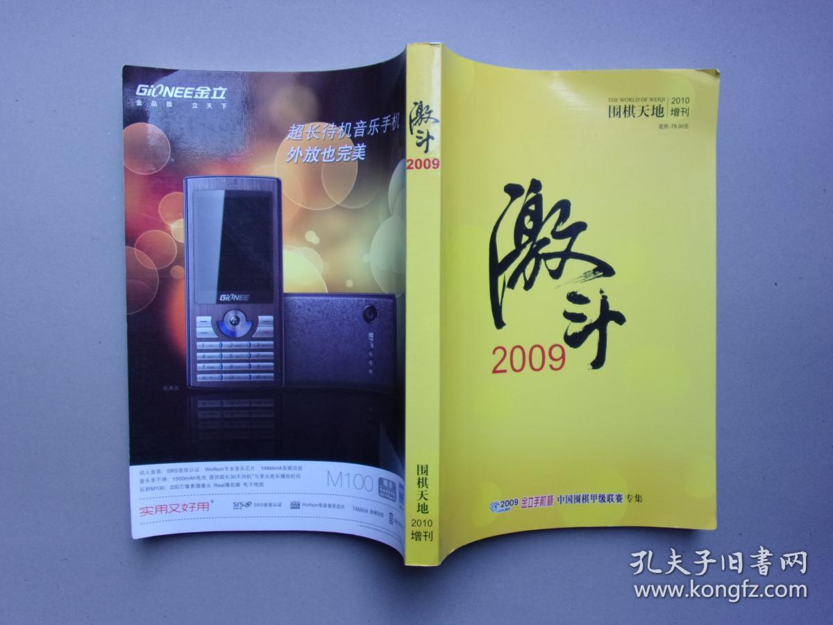 激斗2009《围棋天地》2010增刊:2009 金立手机杯 中国围棋甲级联赛专集