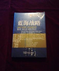 蓝海战略:超越产业竞争,开创全新市场【未开封】