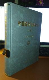 中国城市百科全书(上卷)实物图