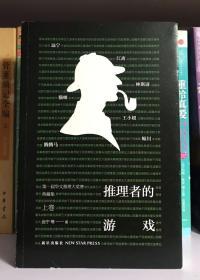 推理者的游戏:第一届华文推理大奖赛典藏集(上卷)