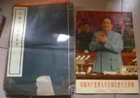 白龙山人精品画册【宣纸 珂罗版 】线装中华民国二十五年十二月初版