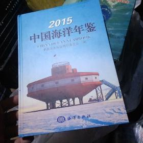 2015中国海洋年鉴