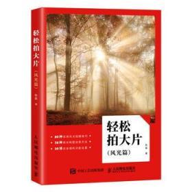 轻松拍大片(风光篇) 正版 陈磊  9787115471949