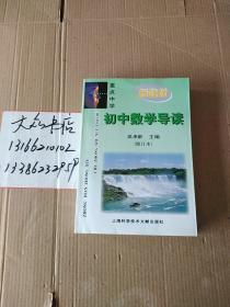 重点中学初中数学导读(修订本)