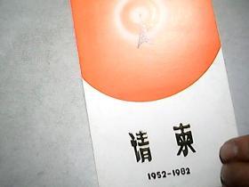 庆祝四川人民广播电台建台三十周年1952----1982           【  请帖】