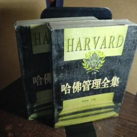 哈佛管理全集【上下】