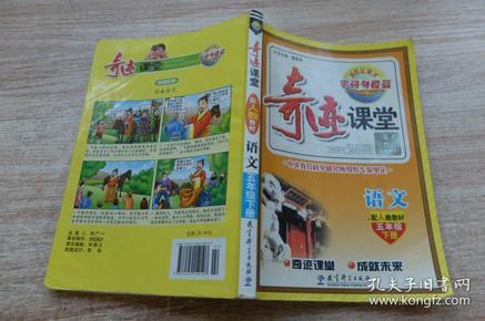 奇迹课堂:语文(五年级下册 配人教教材)