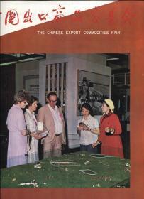 中国出口商品交易会特刊1978春季