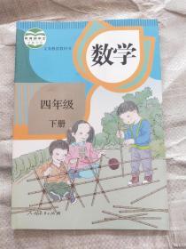 全新正版人教版小学数学4四年级下册语文课本