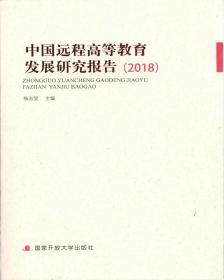 中国远程高等教育发展研究报告