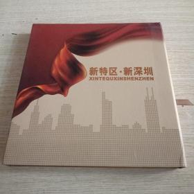 新特区 新深圳 邮票册