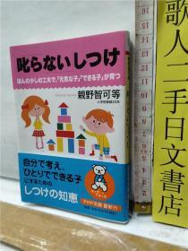 叱らないしつけ 亲野智可等 小学校教室23年 日文原版64开PHP文库综合书