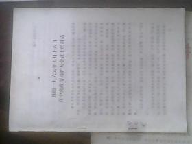 林彪一九六六年五月十八日在中央政治局扩 大会议上的讲话