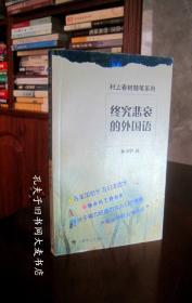 《村上春树随笔系列:终究悲哀的外国语》上海译文出版社