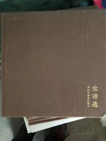 宋诗选:傅抱石插图珍藏版