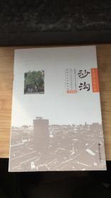 泰州市古镇丛书:沙沟