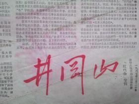 北京文革小报 井冈山红代会专刊