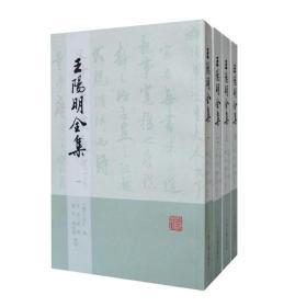 王阳明全集(全四册)繁体竖排