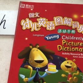 朗文幼儿英语图解词典活动手册