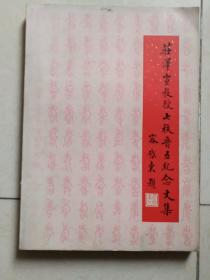 庄泽宣教授七秩晋五纪念文集 只发快递 孔网孤本