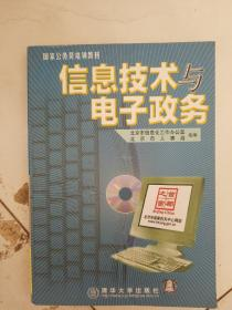 信息技术与电子政务(1CD)