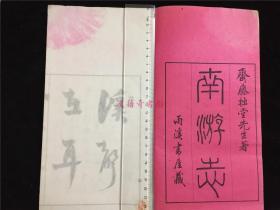 日本汉诗文集《南游志》1册全,拙堂先生著,汉文写的日本游记。明治17年铅活字本