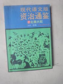 现代语文版资治通鉴(27)《北魏兴起》(1990年1版1印)