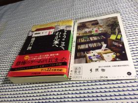 日文原版  ようこそ、わが家へ    /  池井戸 润 (著)