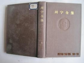 列宁全集第八卷