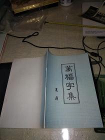 万福字集(福字的10100种写法)夏鼎,