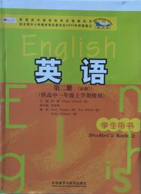 外研版新标准高中英语必修2第二册 课本教材教科书 外语教学与研究出版社 高一上册 高中一年级上学期英语必修二学生用书