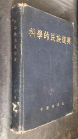竺可桢 签名本(科学的民族复兴)精装民国二十六年初版