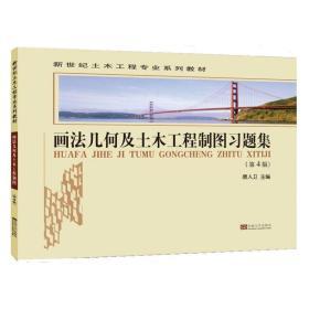 画法几何及土木工程制图习题集(第4版)