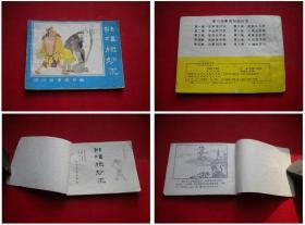 《济公故事》第一册,64开刘端绘,河北1988.9一版三印,590号,连环画