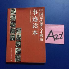 中国高技能人才楷模事迹读本~~~~~满25包邮!