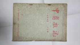 中医杂志1955年十月号