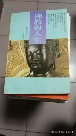 佛教与人生  22