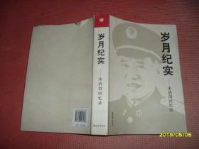 岁月纪实:宋清渭回忆录