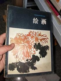 中等师范学校课本   绘画     111