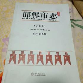 邯郸市志(第五卷)征求意见稿。