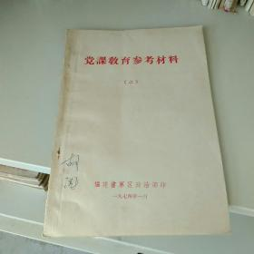 党课教育参考材料   1974