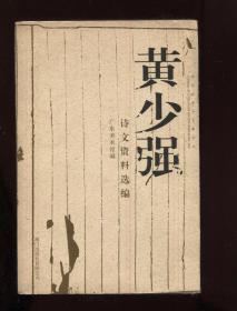 黄少强诗文资料选编