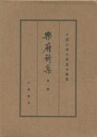 乐府诗集(中国古典文学基本丛书·典藏本·全4册)