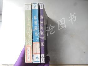 库密阿克一家(1-3)【见描述】