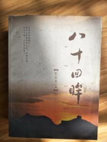 《八十回眸》——[杜宏本签名揿印本] (安徽省人大副主任 书法家!)