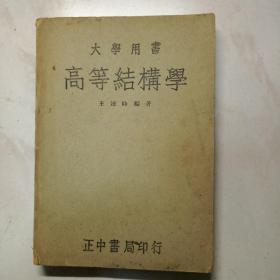 高等结构学 全一册(民国三十六年)