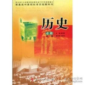 二手 通高中课程标准实验教科书:历史(必修)(第1册